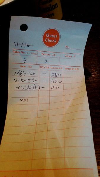 名古屋市西区四間道の「月のうさぎ」カフェダイニングお会計