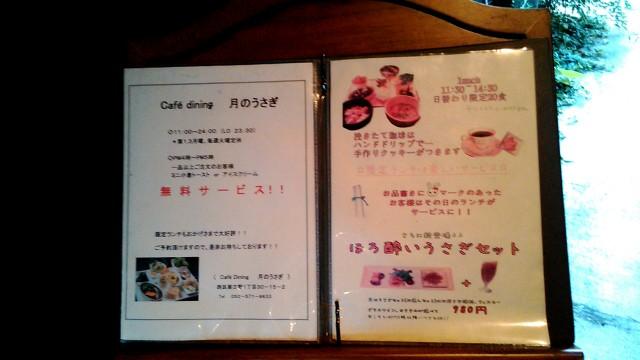 名古屋市西区四間道の「月のうさぎ」カフェダイニングお得なメニュー