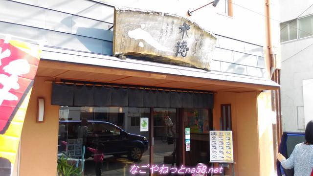 春日井市勝川駅前「水徳」のお店外観商店街