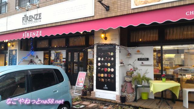 洋菓子フィレンツェ大治店の外観と駐車場