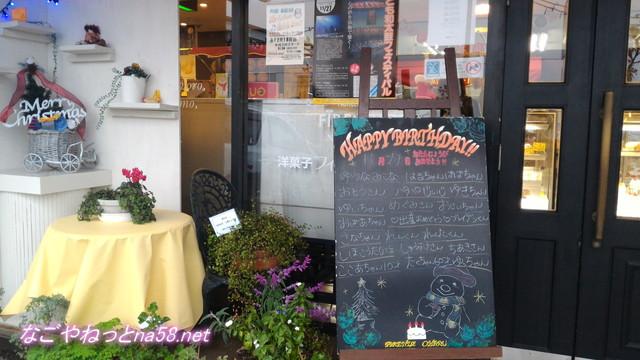 洋菓子フィレンツェ大治店の外観商品案内版