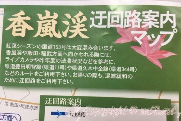 「香嵐渓」の迂回路・渋滞回避の二つの道(東海一の紅葉名所/愛知豊田市)