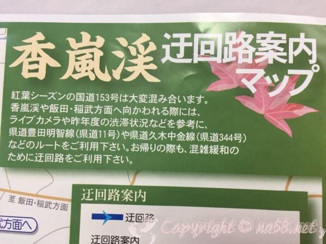 香嵐渓(愛知県豊田市)の迂回路マップ