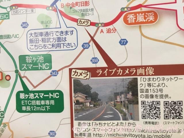 香嵐渓(愛知県豊田市)の近くの国道153号の画像がわかるライブカメラ