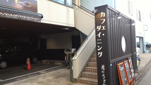 名古屋市西区四間道の「月のうさぎ」カフェダイニング通りからみた入り口