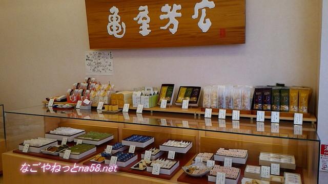 「亀屋芳広城北店」で手土産に詰め合わせのお菓子を選びました