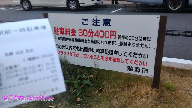 熱海駅ビル前の駐車場の注意30分400円だけど