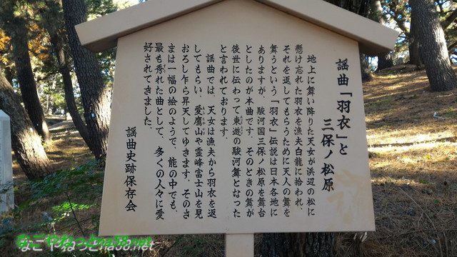 謡曲羽衣と三保の松原(静岡県静岡市)