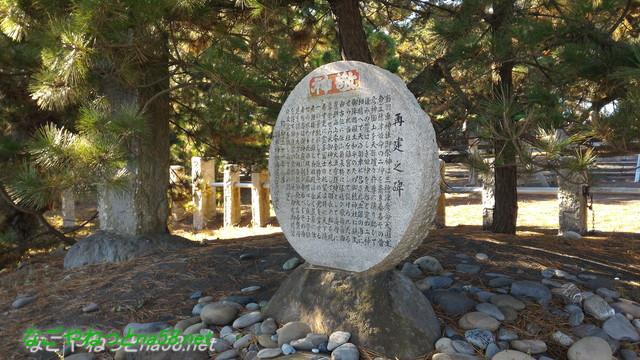 三保の松原の羽車神社の由緒石碑(静岡県静岡市)