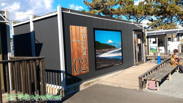 静岡県三保の松原駐車場に隣接の歴史文化のわかるプレハブ施設