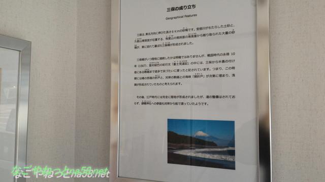 静岡県三保の松原駐車場に隣接の歴史文化のわかるプレハブ施設内三保の成り立ち