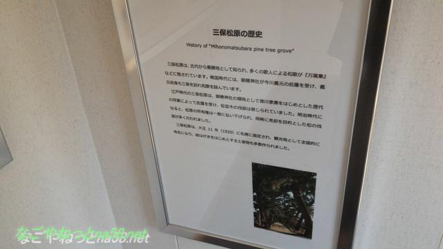 静岡県三保の松原駐車場に隣接の歴史文化のわかるプレハブ施設内三保松原の歴史