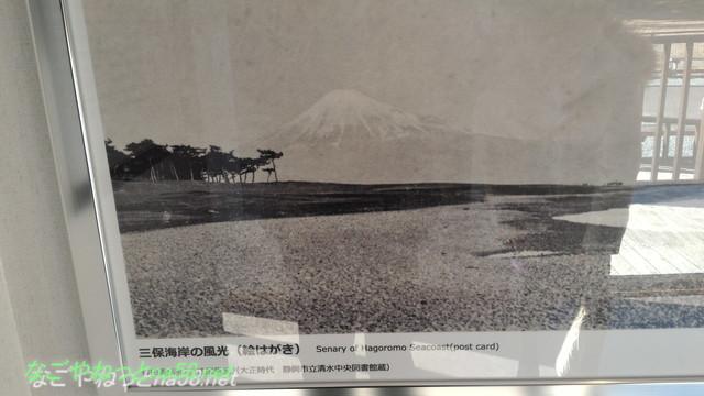 静岡県三保の松原駐車場に隣接の歴史文化のわかるプレハブ施設大正時代の絵葉書富士山