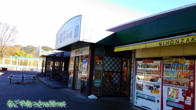 東名高速道路日本坂PAのうまいもの館