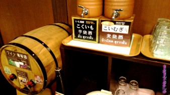 熱海温泉「熱海ホテルパイプのけむり」焼酎二種類