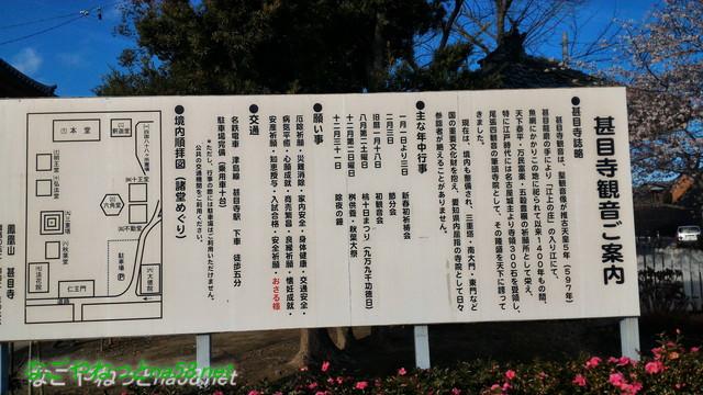 愛知県あま市の甚目寺観音の案内版