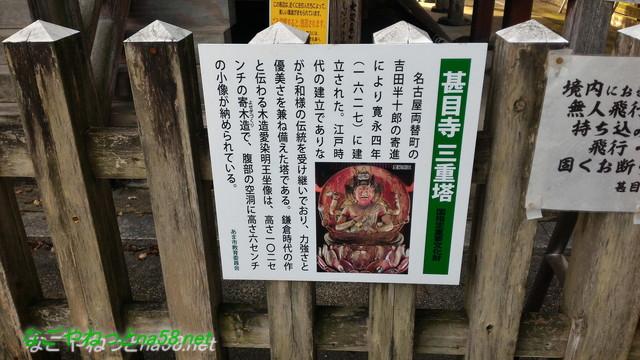 愛知県あま市の甚目寺観音の三重塔の解説