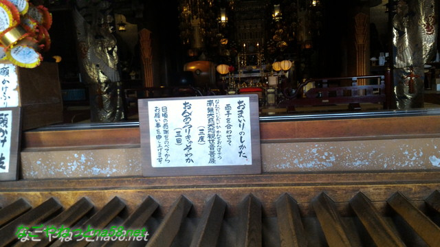 愛知県あま市の甚目寺観音のご本堂