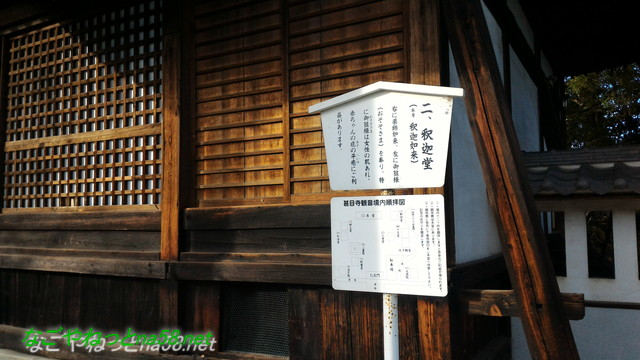 愛知県あま市の甚目寺観音の釈迦堂