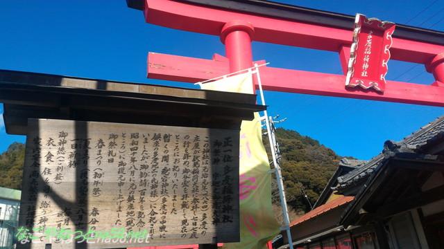 多度稲荷神社(多度大社東側)の鳥居由緒