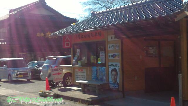 三重県桑名市の多度大社一番近い駐車場有料