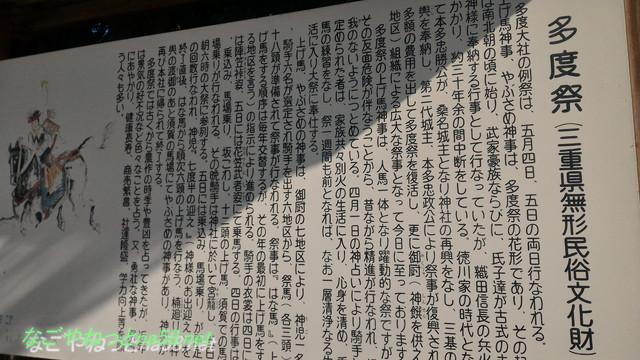 三重県桑名市の多度大社の上げ馬神事についてのいわれ「多度祭」