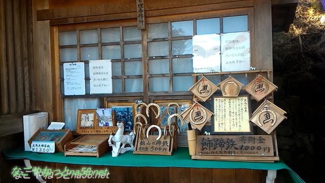 三重県桑名市の多度大社の白馬錦山の蹄鉄