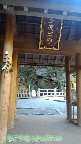 三重県桑名市の多度大社本殿(本宮)への鳥居