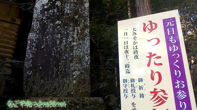 三重県桑名市の多度大社の大みそか新年のお詣り案内
