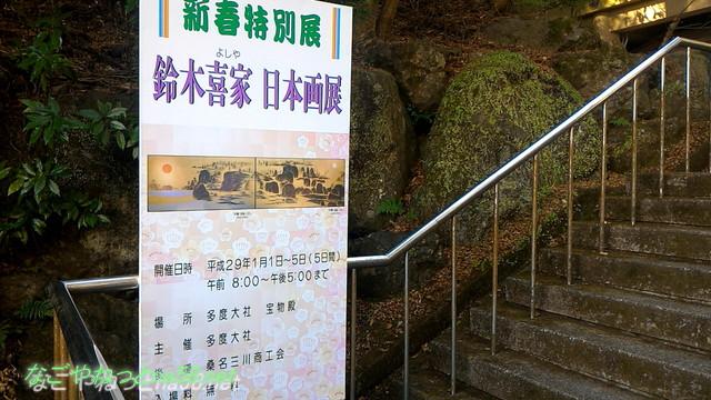 三重県桑名市の多度大社新春特別展案内