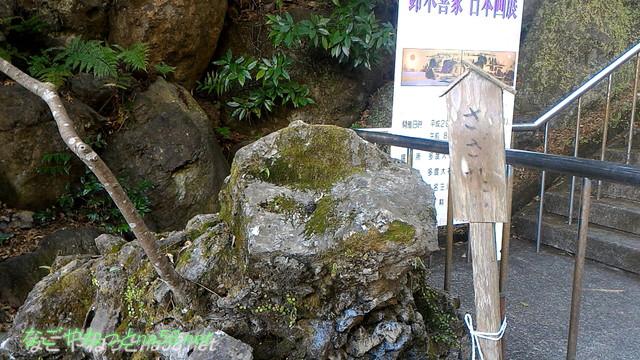 三重県桑名市の多度大社のさざれ石