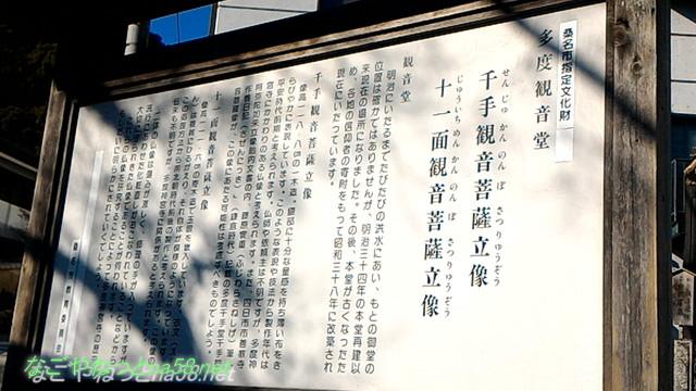 多度観音堂(多度大社東側)三重県桑名市の観音様の解説