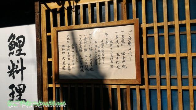 鯉料理「大黒屋」(三重県桑名市)食事メニューお店の外に