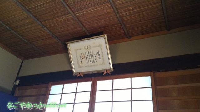 鯉料理「大黒屋」(三重県桑名市)の客室にかかる元総理大臣鈴木善幸さんからの感謝状