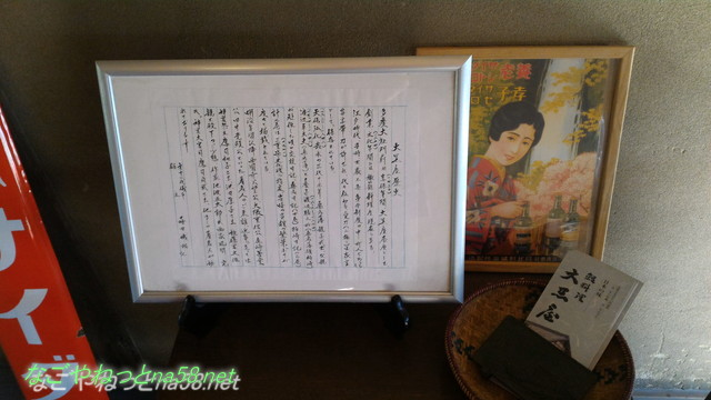 鯉料理「大黒屋」(三重県桑名市)玄関のしつらい店の歴史