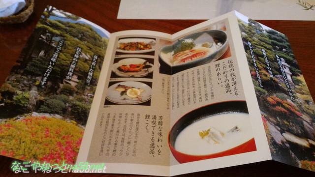 鯉料理「大黒屋」(三重県桑名市)のパンフレット