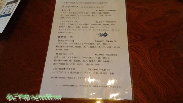 鯉料理「大黒屋」(三重県桑名市)のメニュー表