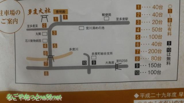 三重県桑名市の多度大社年末年始駐車場案内