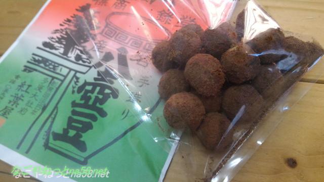 三重県桑名市の多度大社のお土産八壺豆チョコ味