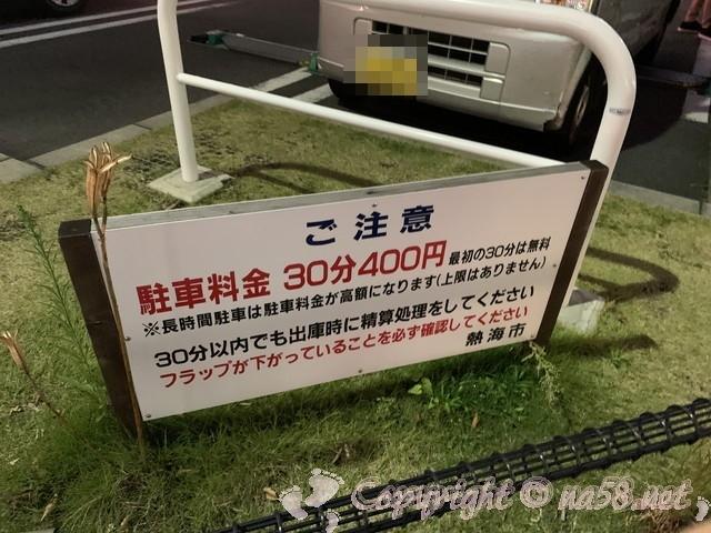 JR熱海駅(静岡県熱海市)の送迎用駐車場、料金など注意書き