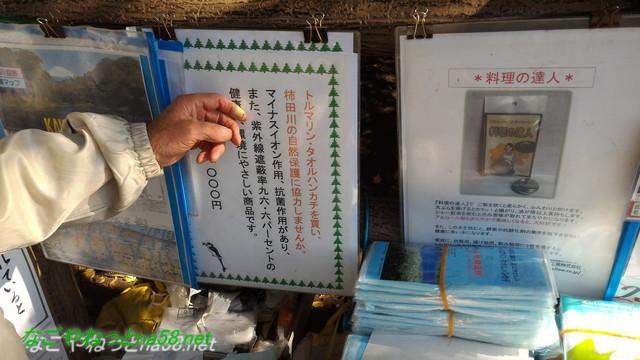 柿田川湧水群第一展望台で自然保護グッズの販売(静岡県清水町)