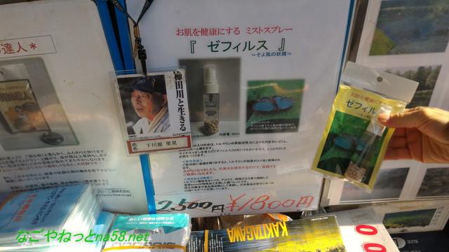 柿田川湧水群第一展望台でゼルフィスの販売(静岡県清水町)