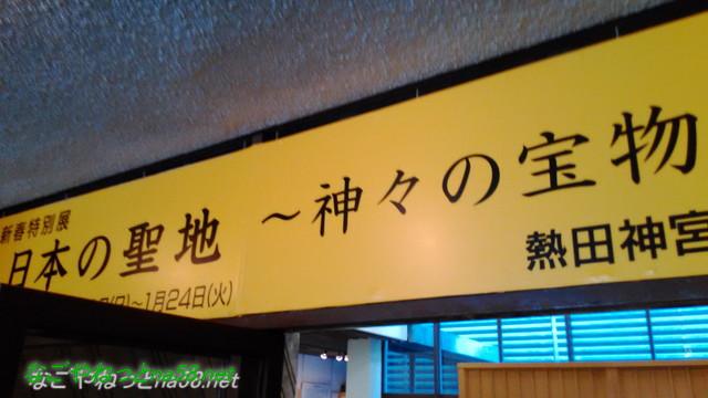 名古屋市熱田区熱田神宮の宝物殿神々の宝物展
