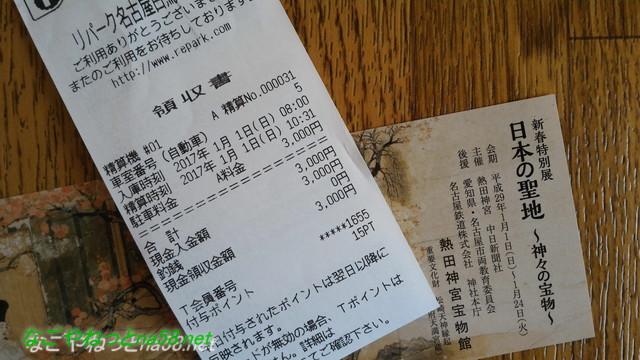 2017年熱田神宮初詣の有料駐車場料金と、宝物殿特別展入場チケット
