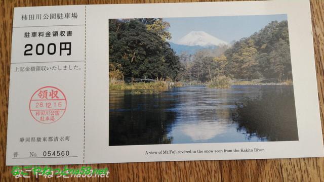 柿田川公園駐車場の領収書200円右は富士山と柿田川の絵葉書