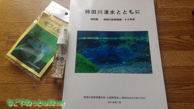 「柿田川湧水とともに」資料集・柿田川自然保護40年史