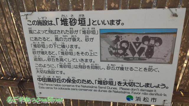 中田島砂丘(静岡県浜松市)堆砂垣の説明
