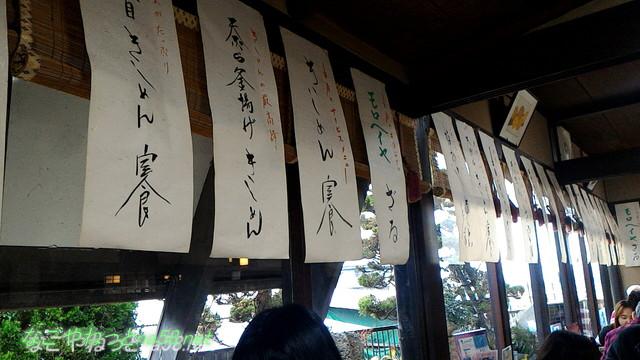 「三ッ角屋」愛知県あま市七宝町座敷にかかるメニューの短冊