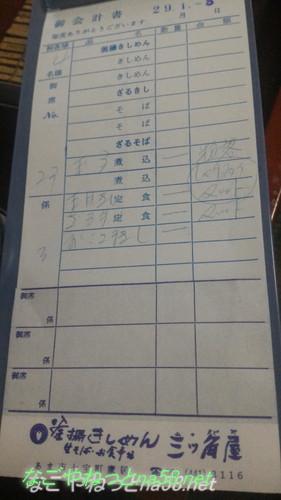 「三ッ角屋」愛知県あま市七宝町のお会計4人で3610円