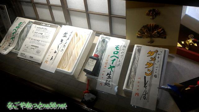 「三ッ角屋」愛知県あま市七宝町お土産用の麺